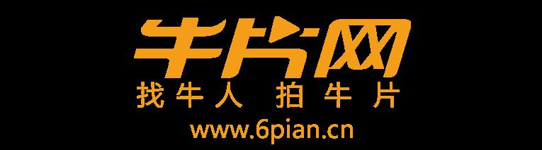 牛片网logo